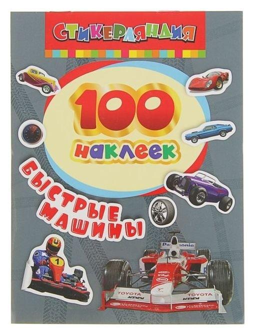 «100 наклеек. быстрые машины»  Росмэн