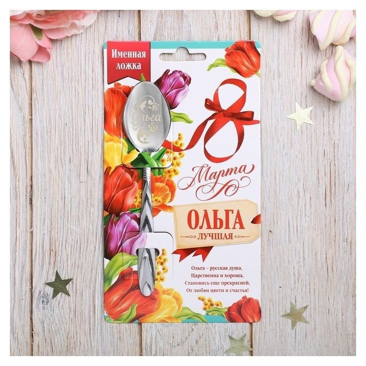Ложка с гравировкой именная «Ольга» NNB
