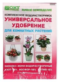 Удоброение для комнатных растений бионекс кеми, 50 гр.