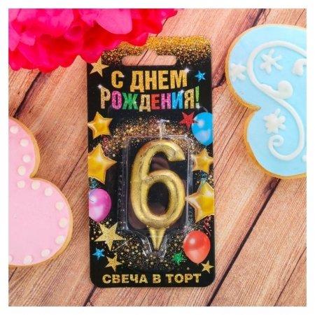 """Свеча в торт цифра """"6"""" золото  Страна Карнавалия"""
