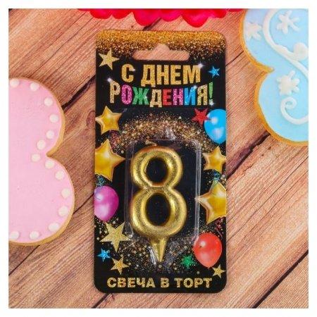 """Свеча в торт цифра """"8"""" золото  Страна Карнавалия"""