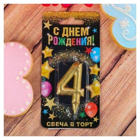 """Свеча в торт цифра """"4"""" золото  Страна Карнавалия"""