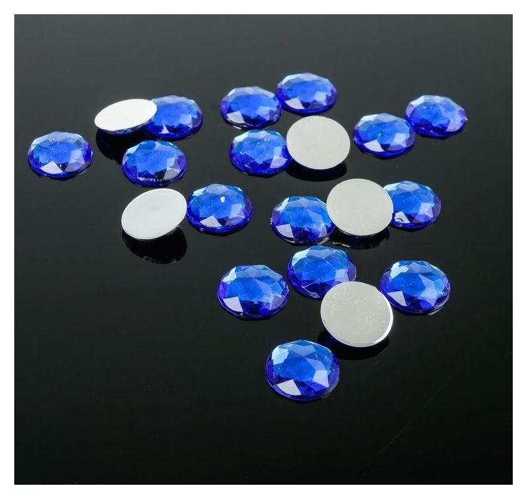 Стразы плоские круг, 12 мм, (Набор 20шт), цвет синий Queen fair
