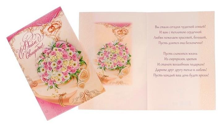 Открытка С днём свадьбы! Букет цветов, кольца, А4 КНР