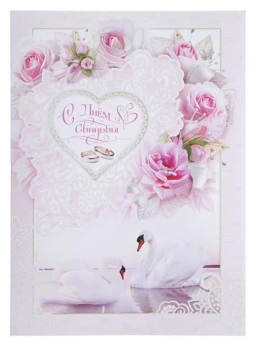 """Открытка объёмная """"С днём свадьбы!"""" глиттер Лебеди, розовые розы А4  Фда-card"""