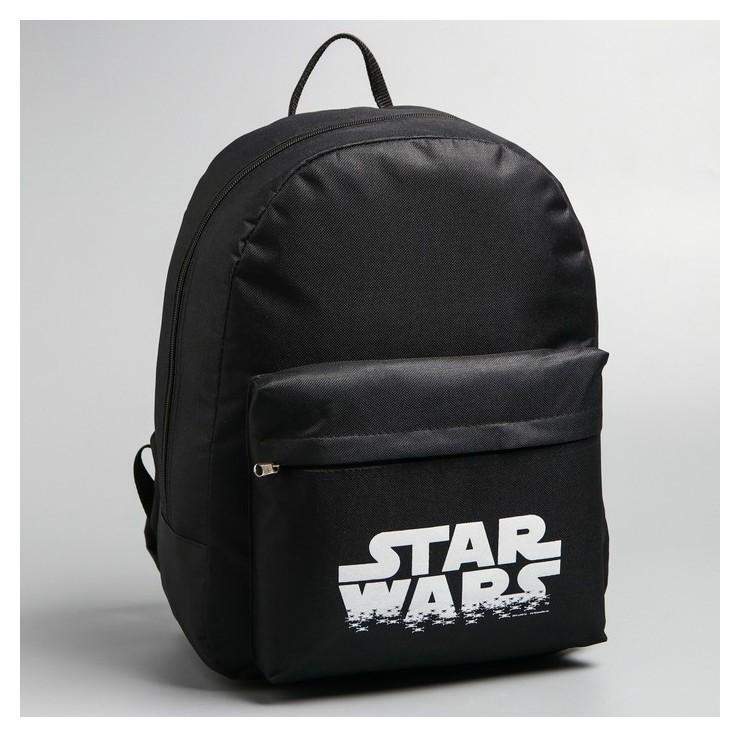 Рюкзак молодёжный «Star Wars», 29 х 12 х 37 см, отдел на молнии, н/карман  КНР