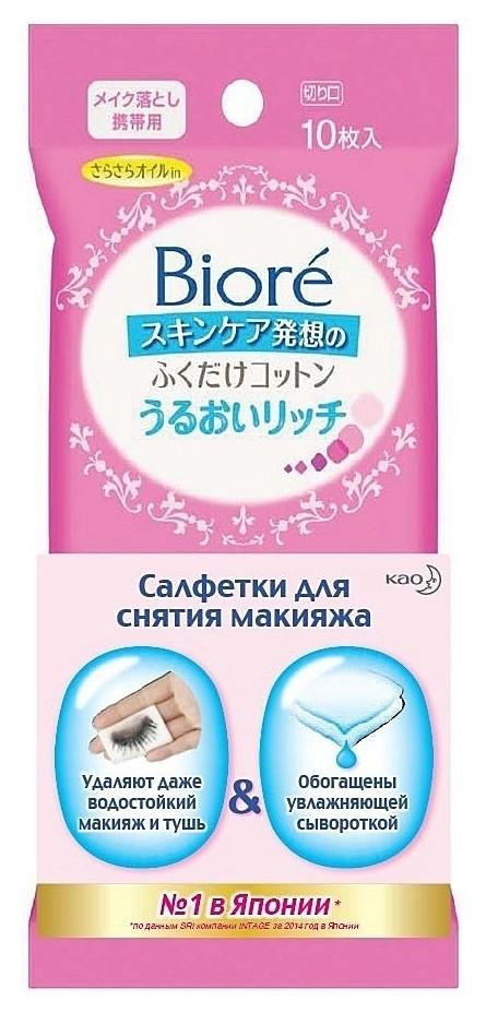 Салфетки для снятия макияжа Мини  Biore