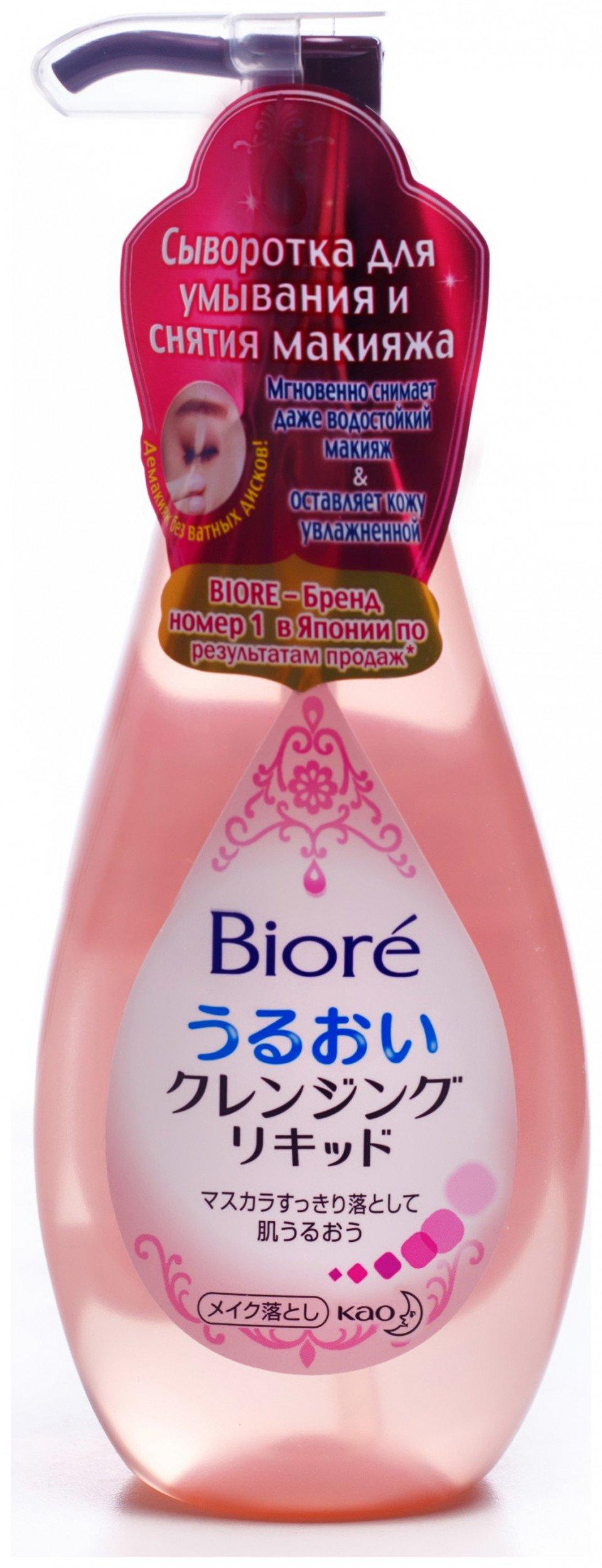 Сыворотка для умывания и снятия макияжа  Biore