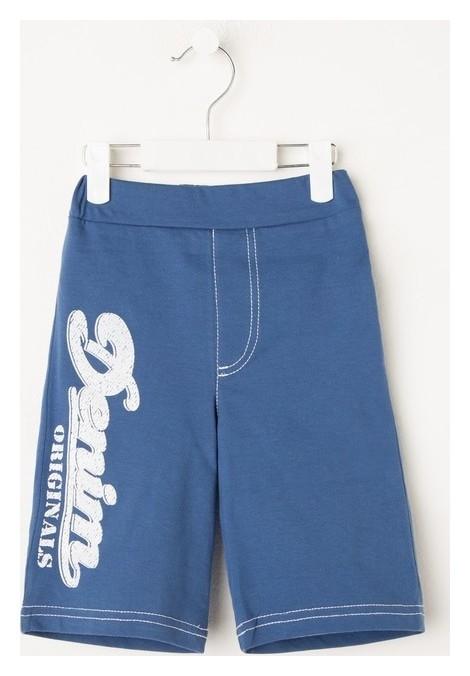 Шорты для мальчика «Деним», цвет синий, рост 98 см (28) Милаша