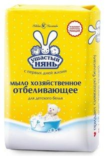 Мыло хозяйственное для детского белья, отбеливающее