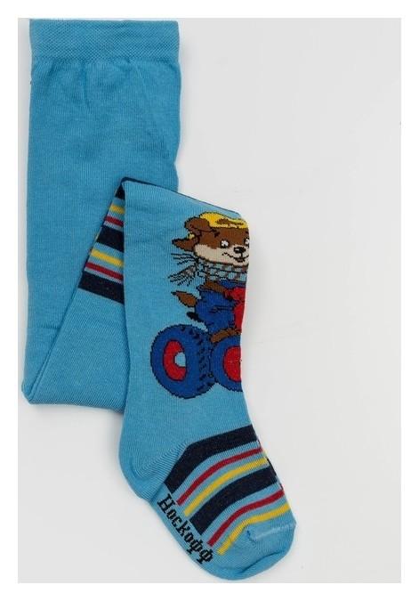Колготки для мальчика кдм1-2782, цвет голубой, рост 86-92 см  Носкофф