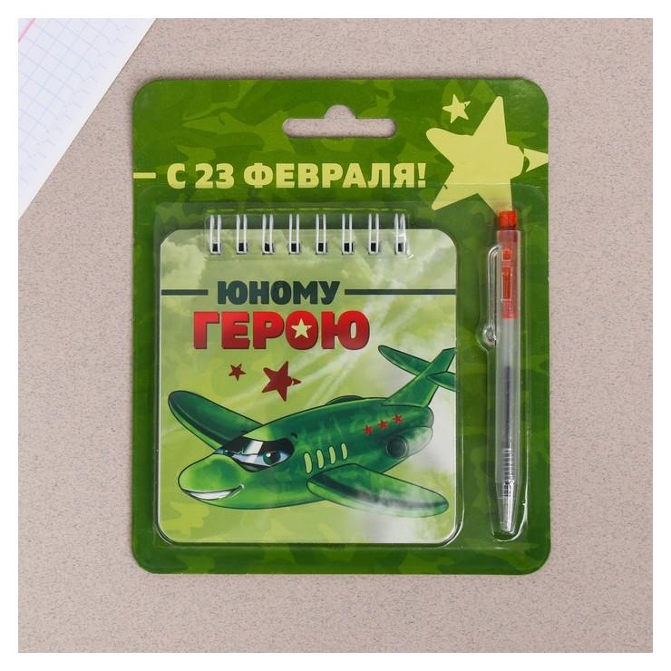 """Набор """"Юному герою"""" блокнот 48 листов + ручка  ArtFox"""
