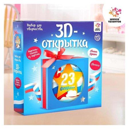 Набор для творчества с 3d-открыткой в технике папертоль «С 23 февраля»  Школа талантов