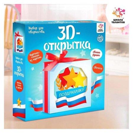 Набор для творчества с 3d-открыткой в технике папертоль, «С 23 февраля »  Школа талантов