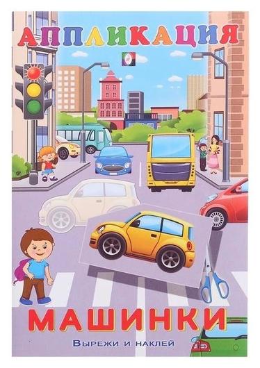 Aппликация «Машинки»  Издательство Фламинго