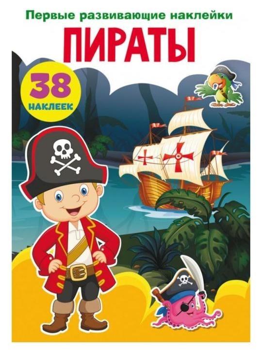 Первые развивающие наклейки. пираты. 38 наклеек  Crystal Book
