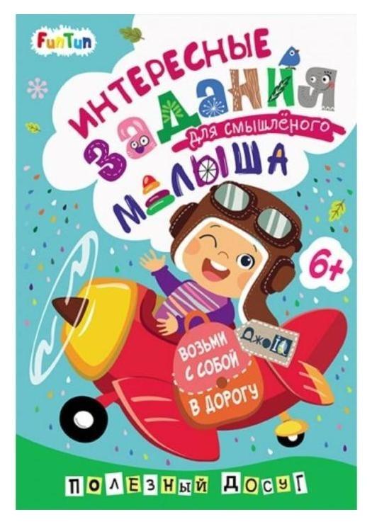Книга. джоiq. возьми с собой в дорогу - интересные задания для смышлёного малыша  FunTun