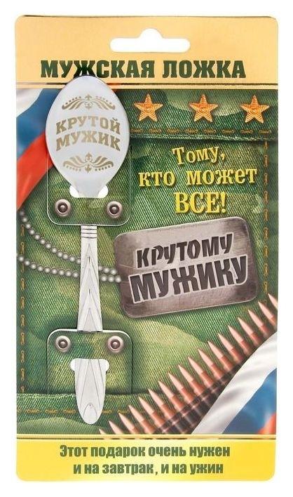 """Ложка с гравировкой на открытке """"Крутой мужик""""  NNB"""