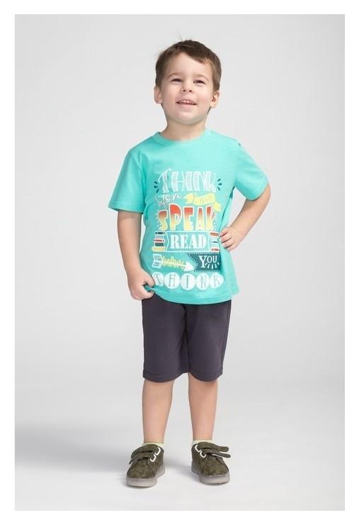 Комплект для мальчика, цвет мятный/тёмно-серый, рост 128 см (64)  Luneva