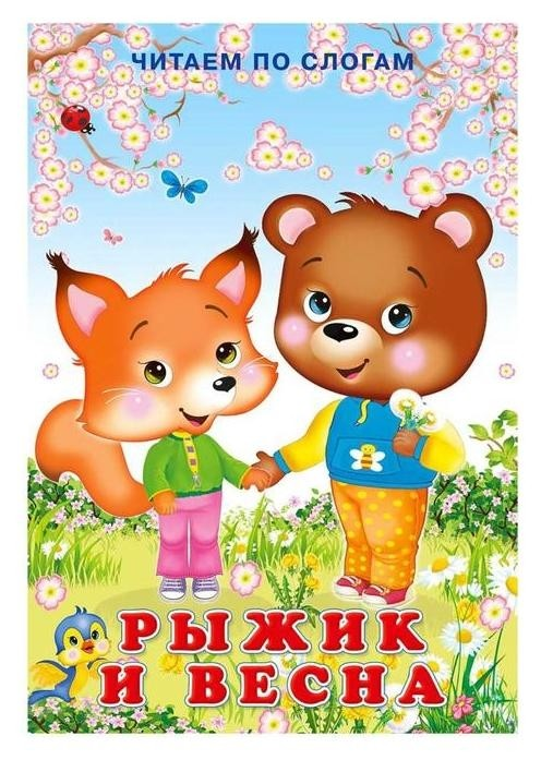 Рыжик и весна. гурина И. 16 стр.  Издательство Фламинго