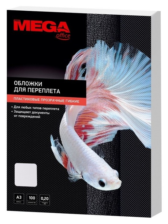 Обложки для переплета пластиковые Promega Office прозр.а3,200мкм,100шт/уп.  ProMEGA