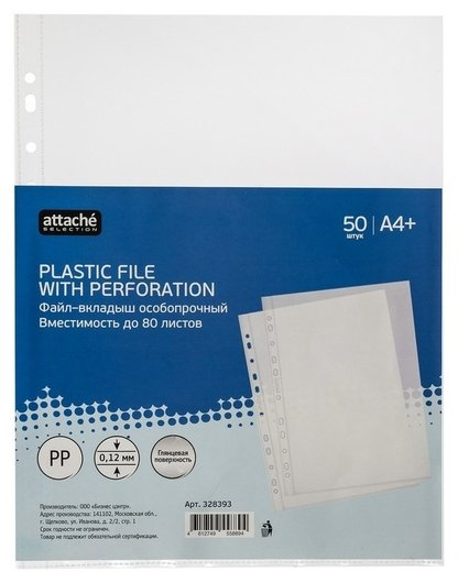 Папка файл-вкладыш А4+ Attache Selection 120 мкм 50 шт/уп  Attache