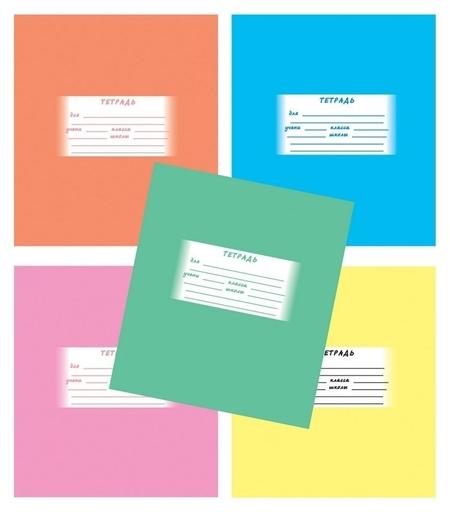 Тетрадь школьная а5,12л,клетка однотонная, 5цветов тш12к905  Мировые тетради