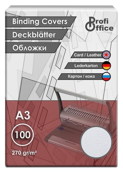 Обложки для переплета картонные Profioffice белые кожаа3,270г/м2,100шт/уп. ProfiOffice