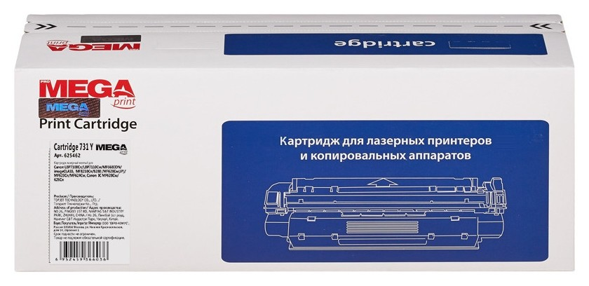 Картридж лазерный Promega Print Cartridge 731 жел. для Canon Lbp7100cn  ProMEGA