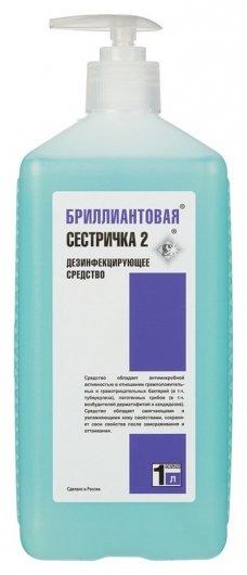 Дезинфицирующее мыло бриллиантовая сестричка Бриллиант
