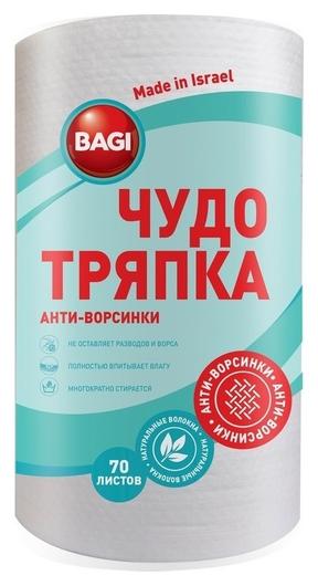 Салфетки хозяйственные Bagi чудо-тряпка анти ворсинка 20х30 70 л рулон  Bagi