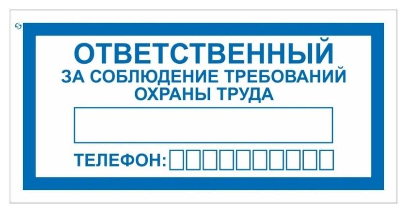 Знак безопасности V57 ответ за собл треб правил охран труд (Плёнка 200х100)  Технотерра