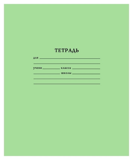 Тетрадь школьная а5,12л,косая линия,10шт/уп зелёная брянск  Мировые тетради
