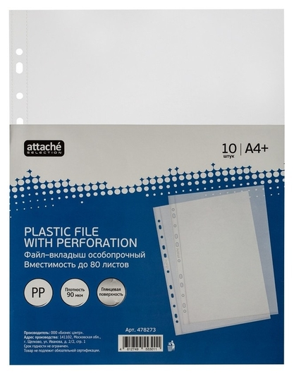 Папка файл-вкладыш А4+ Attache Selection 90 мкм, уп.10 шт/уп.  Attache