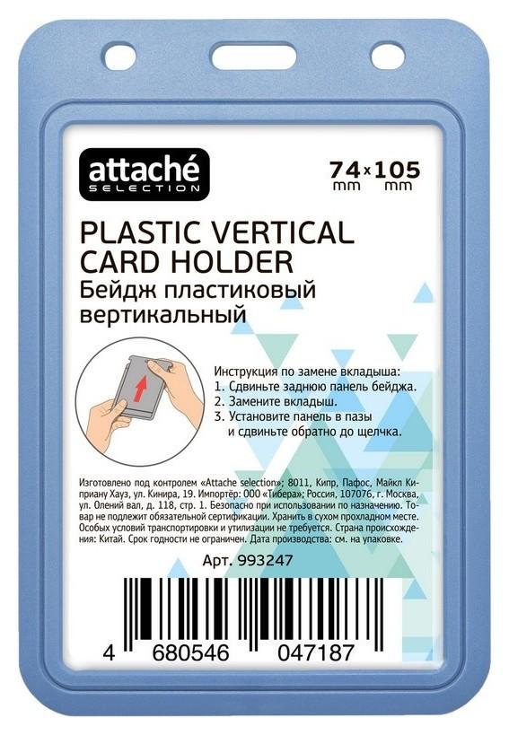 Бейдж вертикальный 74x105, синий, ABS + поливинил.attache Selection T-594v  Attache