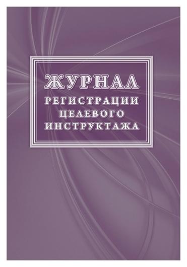 Журнал регистрации целевого инструктажа (Новый гост 12.0.004-2015) кж-1638  Attache