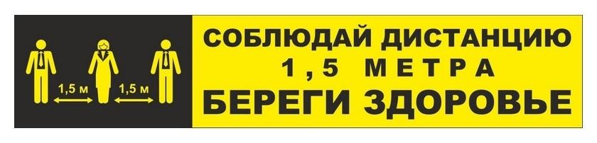 Полоса для разметки ПЭТ соблюдай дистанцию - береги здоровье желтый 5 шт/уп  Технотерра