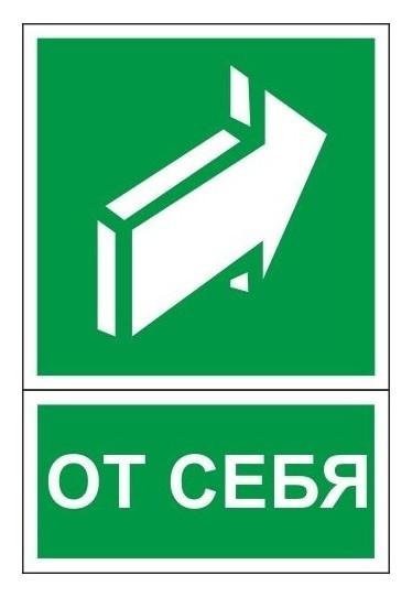 Знак безопасности От себя (Плёнка,150х200)  Технотерра