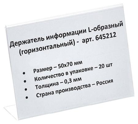 Ценникодержатель настольный для инф. L-образный 70x50мм, горизонт.,20шт/уп.  NNB