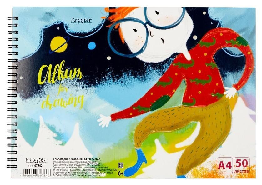 Альбом для рисования Kroyter А4 50л, 207х297мм,спираль Я еще не вырос 07842  Kroyter