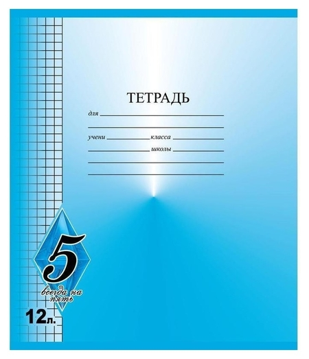 Тетрадь школьная А5 12л,клетка,скрепка всегда на 5 тш12к9483/6 в ассорт  Мировые тетради