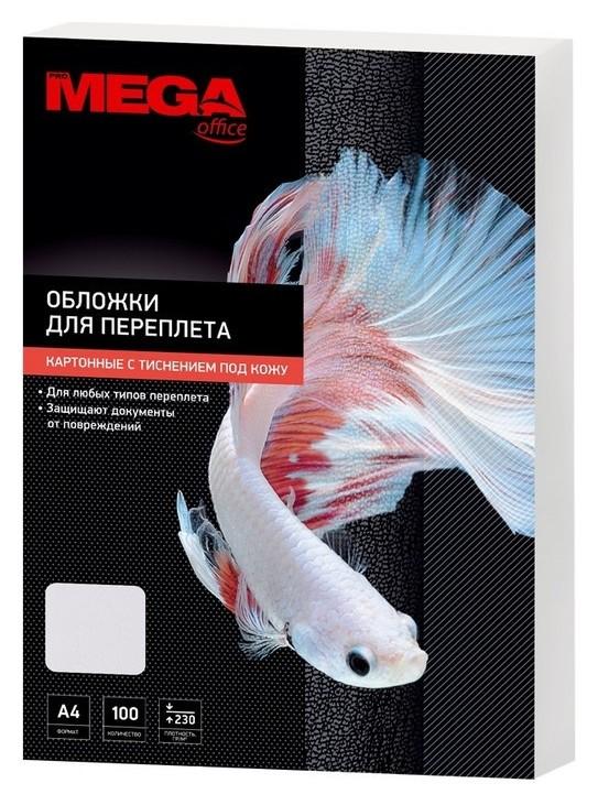 Обложки для переплета картонные Promega Office бел.кожаа4,230г/м2,100шт/уп.  ProMEGA
