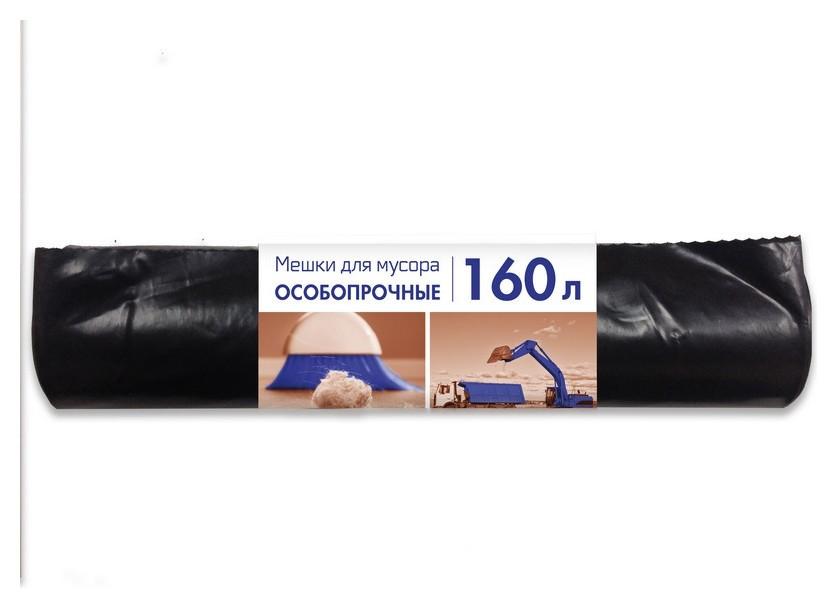Мешки для мусора ПВД 160л 80мкм 10шт/рул черные 90x110см  NNB
