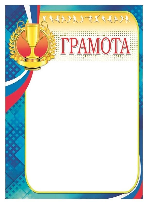 Грамота 10шт/уп 34399  Русский Дизайн