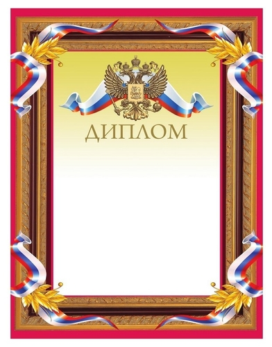 Диплом А4 бордовая   рамка, герб, триколор 230г/кв.м. 10шт/уп  Attache