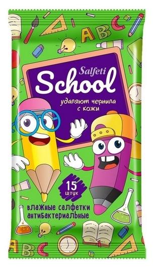 Салфетки влажные Salfeti School антибакт, для удаления чернил 15шт  Авангард