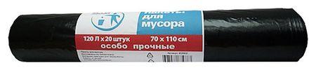 Мешки для мусора ПВД 120л 36мкм 20шт/рул черн 70x110см Paclanprofessional  Paclan