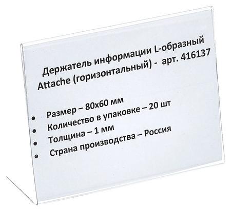 Ценникодержатель настольный для ценника 80х60, пэт, 20 шт./уп.  Attache