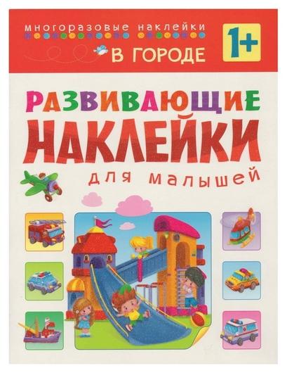Книга развивающая с наклейками для малышей. В городе. мс10699  Мозаика-синтез