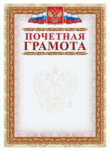 Грамота почетная (С гербом и флагом, рамка картинная),а4, кж-156, 15шт.уп  NNB